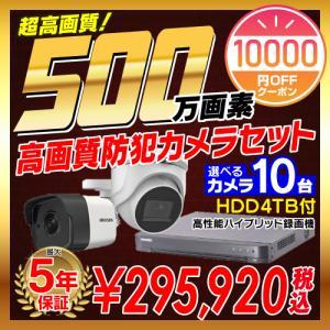 防犯カメラ 監視カメラ 10台 屋外 バレット型 屋内 ドーム型 から選択 + 16ch レコーダー...