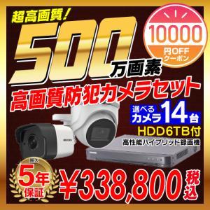 防犯カメラ 監視カメラ 14台 屋外 バレット型 屋内 ドーム型 から選択 + 16ch レコーダー...
