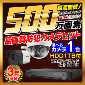 防犯カメラ 屋内 屋外 500万画素 監視カメラ 選べる 1台 4ch レコーダー セット HDD1TB付属 HD-TVI FIXレンズ 赤外線カメラ 遠隔監視|s-guard