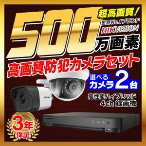 防犯カメラ 屋内 屋外 500万画素 監視カメラ 選べる 2台 4ch レコーダー セット HDD別売 HD-TVI FIXレンズ 赤外線カメラ 遠隔監視|s-guard