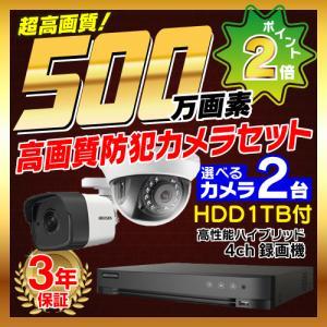 防犯カメラ 屋内 屋外 500万画素 監視カメラ 選べる 2台 4ch レコーダー セット HDD1TB付属 HD-TVI FIXレンズ 赤外線カメラ 遠隔監視|s-guard