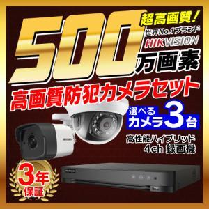 防犯カメラ 屋外 屋内 500万画素 監視カメラ 選べる 3台 4ch レコーダー セット HDD別売 HD-TVI FIXレンズ 赤外線カメラ 遠隔監視|s-guard