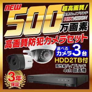 防犯カメラ 屋外 屋内 500万画素 監視カメラ 選べる 3台 4ch レコーダー セット HDD2TB付属 HD-TVI FIXレンズ 赤外線カメラ 遠隔監視|s-guard