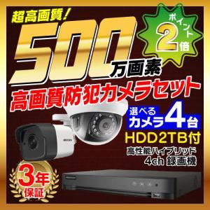 防犯カメラ 屋外 屋内 500万画素 監視カメラ 選べる 4台 4ch レコーダー セット HDD2TB付属 HD-TVI FIXレンズ 赤外線カメラ 遠隔監視|s-guard