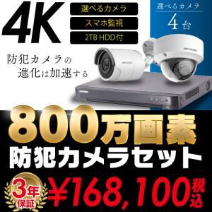 防犯カメラ 監視カメラ 4台 屋外用 屋内用 から選択 防犯カメラセット 監視カメラセット 4ch ...