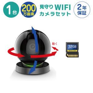 防犯カメラ ワイヤレス 家庭用 ペット 見守り WiFiカメラ 1台 マイクロSDカード 32GB 1枚付属 PTZ 卓上 天井設置 自動追跡 音声 録画 遠隔監視|s-guard