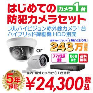 防犯カメラ 1台 屋外 バレット型 屋内 ドーム型 から選択 + 4ch レコーダーセット HDD別売 監視カメラ 赤外線付き 屋内用セット 屋外用セット s-guard