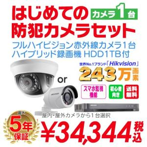 防犯カメラ 1台 屋外 バレット型 屋内 ドーム型 から選択 + 4ch レコーダーセット HDD1TB付属  監視カメラ 赤外線付き 屋内用セット 屋外用セット|s-guard
