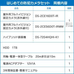 防犯カメラ 1台 屋外 バレット型 屋内 ドーム型 から選択 + 4ch レコーダーセット HDD1TB付属  監視カメラ 赤外線付き 屋内用セット 屋外用セット|s-guard|02