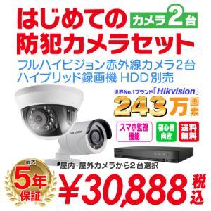 防犯カメラ 2台 屋外 バレット型 屋内 ドーム型 から選択 + 4ch レコーダーセット HDD別売 監視カメラ 赤外線付き 屋内用セット 屋外用セット|s-guard
