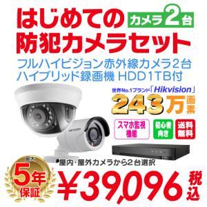 防犯カメラ 2台 屋外 バレット型 屋内 ドーム型 から選択 + 4ch レコーダーセット HDD2TB付属 監視カメラ 赤外線付き 屋内用セット 屋外用セット|s-guard