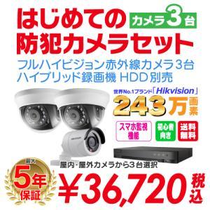 防犯カメラ 3台 屋外 バレット型 屋内 ドーム型 から選択 + 4ch レコーダーセット HDD別売  監視カメラ 赤外線付き 屋内用セット 屋外用セット s-guard