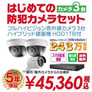 防犯カメラ 3台 屋外 バレット型 屋内 ドーム型 から選択 + 4ch レコーダーセット HDD2TB付属 監視カメラ 赤外線付き 屋内用セット 屋外用セット|s-guard