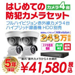 防犯カメラ 4台 屋外 バレット型 屋内 ドーム型 から選択 + 4ch レコーダーセット HDD別売 監視カメラ 赤外線付き 屋内用セット 屋外用セット|s-guard