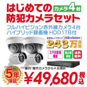 防犯カメラ 4台 屋外 バレット型 屋内 ドーム型 から選択 + 4ch レコーダーセット HDD2TB付属  監視カメラ 赤外線付き 屋内用セット 屋外用セット|s-guard