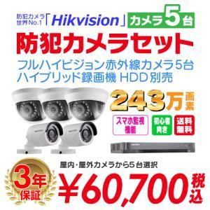 防犯カメラ 5台 屋外 バレット型 屋内 ドーム型 から選択 + 8ch レコーダーセット HDD別売  監視カメラ 赤外線付き 屋内用セット 屋外用セット|s-guard