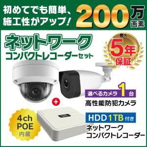 防犯カメラ 監視カメラ 1台 屋外 バレット型 屋内 ドーム型 から選択 + 4ch ネットワークレコーダーセット HDD1TB付属 200万画素 防犯カメラセット|s-guard