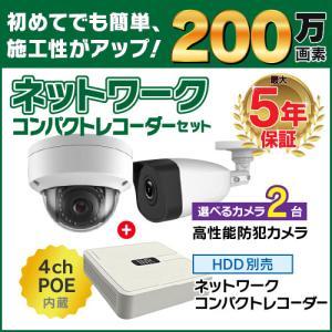 防犯カメラ 監視カメラ 2台 屋外 バレット型 屋内 ドーム型 から選択 + 4ch ネットワークレコーダーセット HDD別売 200万画素 防犯カメラセット|s-guard