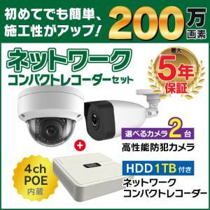 防犯カメラ 監視カメラ 2台 屋外 バレット型 屋内 ドーム型 から選択 + 4ch ネットワークレコーダーセット HDD1TB付属 200万画素 防犯カメラセット|s-guard