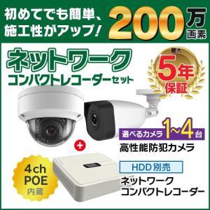 防犯カメラ 家庭用 屋外 バレット型 屋内 ドーム型 1台 から選択 + 4ch ネットワークレコーダーセット HDD別売 監視カメラ 赤外線付き|s-guard