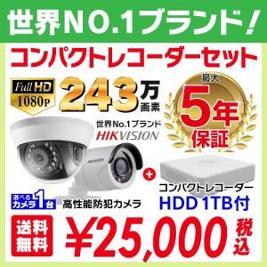 防犯カメラ 監視カメラ 1台 屋外 バレット型 屋内 ドーム型 から選択 + 4ch レコーダーセット HDD1TB付属 243万画素 防犯カメラセット 屋内用 屋外用セット|s-guard