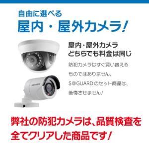 防犯カメラ 監視カメラ 1台 屋外 バレット型 屋内 ドーム型 から選択 + 4ch レコーダーセット HDD1TB付属 243万画素 防犯カメラセット 屋内用 屋外用セット|s-guard|06