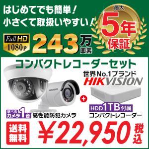 防犯カメラ 1台 屋外 バレット型 屋内 ドーム型 から選択 + 4ch レコーダーセット HDD1...