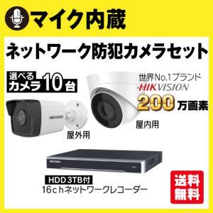 防犯カメラ 屋外 屋内 セット マイク内蔵カメラ 選べる 10台 PoE 16ch レコーダー HDD3TB付 200万画素 監視カメラ FIXレンズ IPカメラ 録音 遠隔監視可|s-guard
