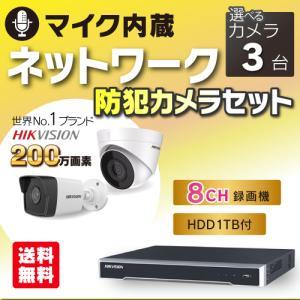 防犯カメラ 屋外 屋内 セット マイク内蔵カメラ 選べる 3台 PoE 8ch レコーダー HDD1TB付 200万画素 監視カメラ FIXレンズ IPカメラ 録音 遠隔監視可|s-guard