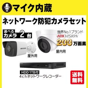 防犯カメラ 屋外 屋内 セット マイク内蔵カメラ 選べる 2台 PoE 4ch レコーダー HDD1TB付 200万画素 監視カメラ FIXレンズ IPカメラ 録音 遠隔監視可|s-guard