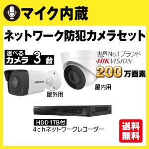 防犯カメラ 屋外 屋内 セット マイク内蔵カメラ 選べる 3台 PoE 4ch レコーダー HDD1TB付 200万画素 監視カメラ FIXレンズ IPカメラ 録音 遠隔監視可|s-guard