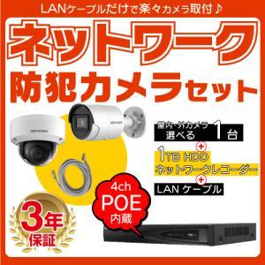 防犯カメラ 監視カメラ 1台 屋外用 屋内用 から選択 4ch POE内蔵 ネットワーク 録画機 セット HDD1TB付属 200万画素 FIXレンズ 赤外線付き IPカメラ 遠隔監視可|s-guard