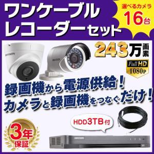 防犯カメラ 監視カメラ 16台 屋外用 屋内用 から選択 防犯カメラセット 16ch HD-TVI ワンケーブル 録画機 /HDD3TB付属|s-guard