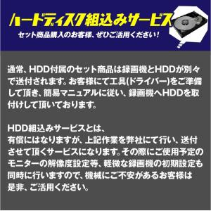 防犯カメラ 監視カメラ 16台 屋外用 屋内用 から選択 防犯カメラセット 16ch HD-TVI ワンケーブル 録画機 /HDD3TB付属|s-guard|13