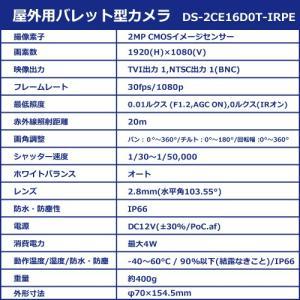 防犯カメラ 監視カメラ 16台 屋外用 屋内用 から選択 防犯カメラセット 16ch HD-TVI ワンケーブル 録画機 /HDD3TB付属|s-guard|09