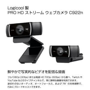 Logicool C922n PRO HDストリーム ウェブカメラ