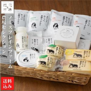 チーズ ヨーグルト バター お菓子 10種 詰め合わせ 牧場 興部町 ノースプレインファーム 農場セレクション ギフト 牧場直送 送料無料|s-hokkaido