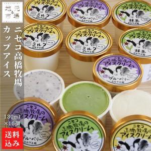 お歳暮 アイスクリーム 北海道 カップ (ミルク、チョコ、抹茶) 130ml ×10 ニセコ 高橋牧場 産直 ギフト アイス 送料無料|s-hokkaido