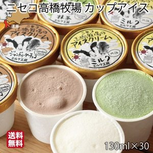 お歳暮 アイスクリーム 北海道 カップ (ミルク、チョコ、抹茶) 130ml ×30 (10個入3箱) ニセコ 高橋牧場 産直 ギフト アイス プレゼント 詰め合わせ 送料無料|s-hokkaido
