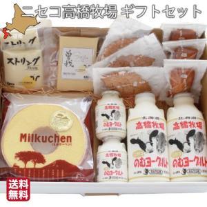 お歳暮 チーズ スイーツ ギフト 詰め合わせ 6種14個 セット ニセコ 高橋牧場 産直 ギフト 詰め合わせ 送料無料|s-hokkaido
