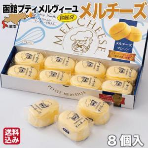 お歳暮 チーズケーキ メルチーズ (8個入 プレーン) 北海道 スイーツ お取り寄せ ギフト 一口 レアチーズ 函館 プティ・メルヴィーユ 送料無料|s-hokkaido