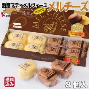 お歳暮 チーズケーキ メルチーズ (8個入 プレーン×4 チョコレート×4) 北海道 スイーツ ギフト 一口 レアチーズ 函館 プティ・メルヴィーユ 送料無料|s-hokkaido