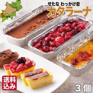 お歳暮 カタラーナ 北海道 スイーツ 3種詰め合わせ (プレーン チョコラ ベリー) 冷凍 手づくり せたな町 マウニーテイル わっかけ岩 送料無料|s-hokkaido