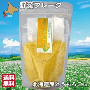 野菜フレーク 無添加 とうもろこし 5袋 (65g/袋) 北海道 自然食品 離乳食 化学調味料不使用...