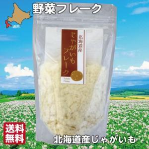 野菜フレーク 無添加 じゃがいも 3袋 (65g/袋) 北海道 自然食品 離乳食 化学調味料不使用 ...