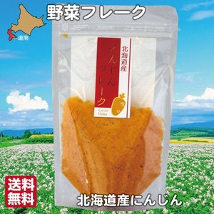 野菜フレーク 無添加 にんじん 3袋 (65g/袋) 北海道 自然食品 離乳食 化学調味料不使用 業...