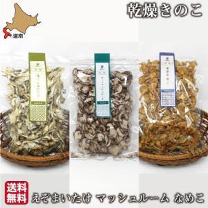 乾燥 きのこ 北海道 まいたけ なめこ マッシュルーム (60g~70g) 椎茸 えぞまいたけ 国産 厚沢部町 渋田産業 送料無料|s-hokkaido
