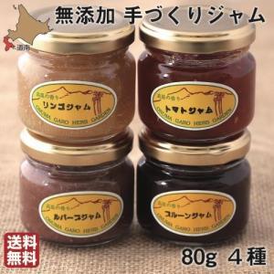 大沼ガロハーブガーデンは北海道七飯町で有機栽培でハーブや野菜を栽培する農園です。大沼の我路地区の大自...