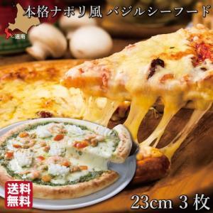 クリスマス 石釜 ナポリ風 ピッツァ バジルシーフード 23cm 3枚 北海道産 チーズ  ご当地 ピザ  ハーベスター 八雲 パーティー  送料無料|s-hokkaido