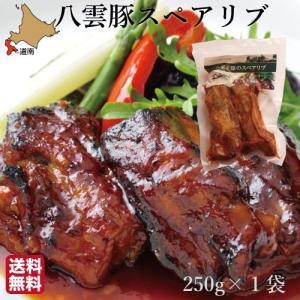 八雲産豚 スペアリブ 骨つき(250g×1袋) 豚肉 北海道尾 ハーベスター 八雲 函館 パーティー ご当地 送料無料|s-hokkaido